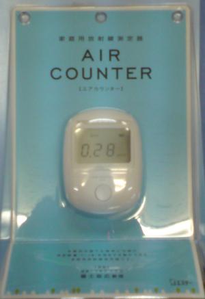 aircounter_001.jpg