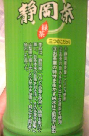 sizuokatya.jpg